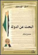 البحث عن الدولة الفلسطينية